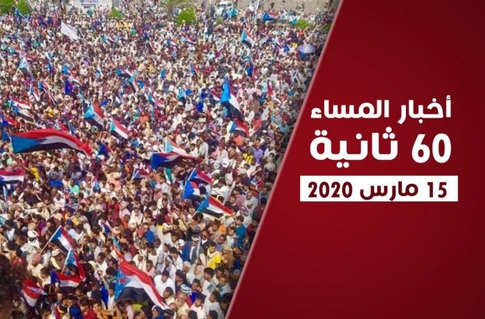 التحالف يتمسك بشراكة الانتقالي وانتفاضة ضد محروس.. نشرة الأحد (فيديوجراف)