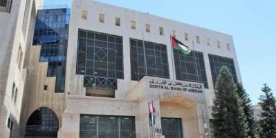 المركزي الأردني يطلق حزمة إجراءات تحفيزية لمواجهة كورونا