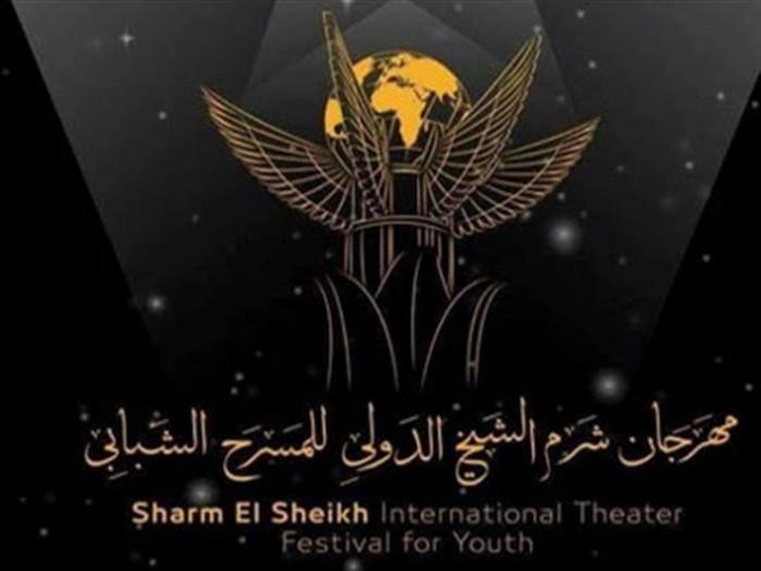 كورونا يؤجل الدورة الخامسة لمهرجان شرم الشيخ الدولي للمسرح الشبابي