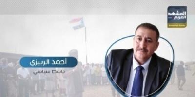 """الربيزي : الشرعية تحاول """"تحريف"""" اتفاق الرياض لإضعاف المقاومة الجنوبية"""