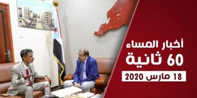 خسائر حوثية في حيس والمليشيا تنهب الزكاة.. نشرة الأربعاء (فيديوجراف)