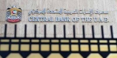 المركزي الإماراتي يعلن استمرار جميع الخدمات المصرفية