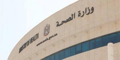 الصحة الإماراتية تحث المواطنين على تطبيق قواعد التباعد الاجتماعي