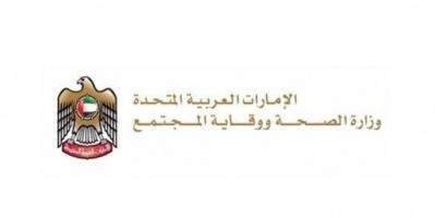 الصحة الإماراتية تعلن 27 إصابة جديدة بكورونا