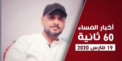 استشهاد منسق هلال الإمارات..نشرة الخميس (فيديوجراف)