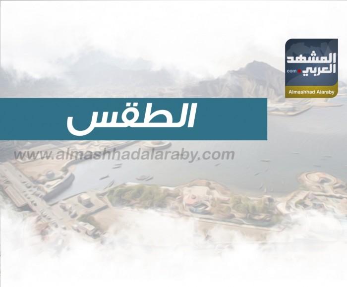 الصغرى بعدن 24..درجات الحرارة المتوقعة اليوم الجمعة