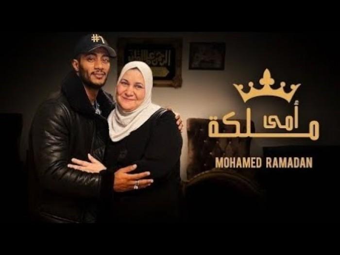 """بالفيديو.. محمد رمضان يطرح """"أمي ملكة"""""""
