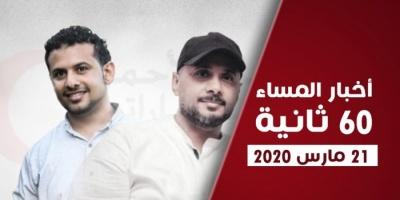 أذرع الإمارات الإغاثية تتحدى الإرهاب.. نشرة السبت (فيديوجراف)