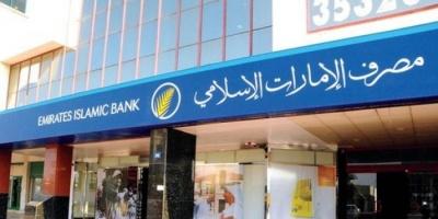 """مصرف """"الإمارات الإسلامي"""" يتخذ إجراءات لحماية المستقبل المالي من كورونا"""