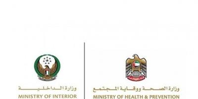 الإمارات تطلق برنامج التعقيم الوطني الوقائي لمواجهة فيروس كورونا