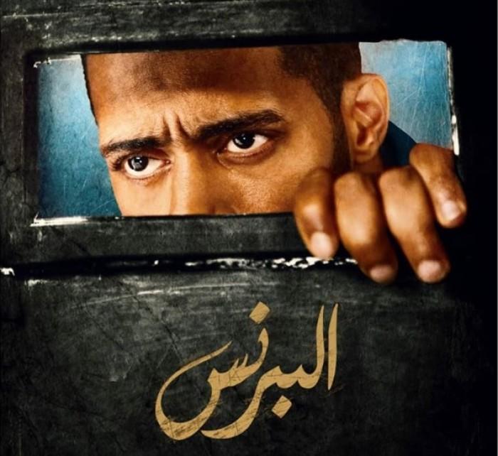 """طرح البوستر الرسمي لمسلسل محمد رمضان """"البرنس"""""""