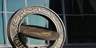 """""""المركزي الكويتي"""" يطالب البنوك بتفعيل خطط الطوارئ"""