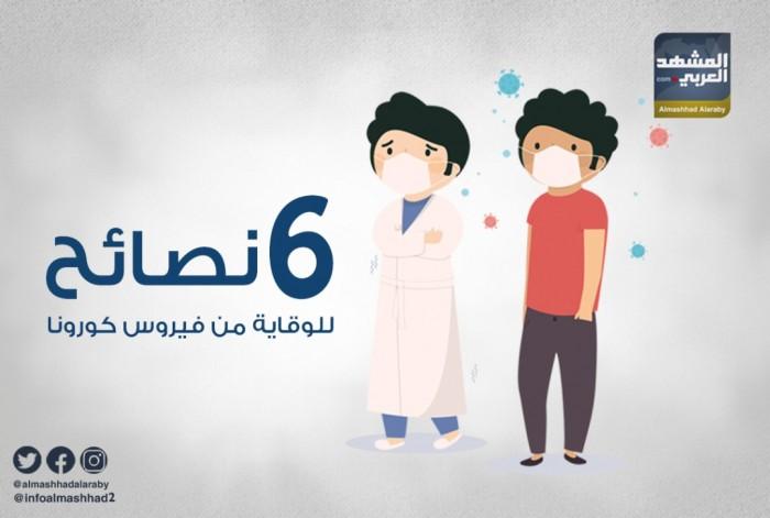 6 نصائح تُجنبك الإصابة بفيروس كورونا (إنفوجراف)
