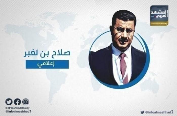 """بعد تهديداته.. بن لغبر لـ"""" العمراني"""" : نحن بانتظارك في الجنوب"""