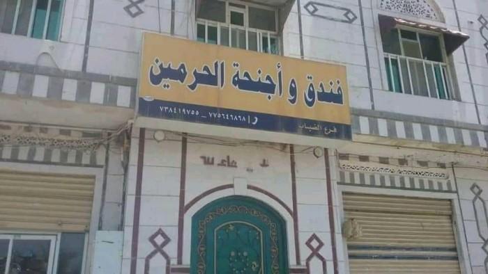 انتقادات لغياب التجهيزات بالحجر الصحي في تعز