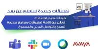 دولة الإمارات تتيح عدداً من التطبيقات المجانية لقطاع التعليم بشكل استثنائي