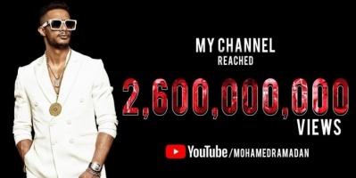 محمد رمضان يحتفل بوصول مشاهدات قناته على يوتيوب لـ 2.6 مليار