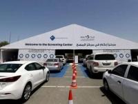 الصحة الإماراتية: تسجيل 210 حالات إصابة جديدة بفيروس كورونا