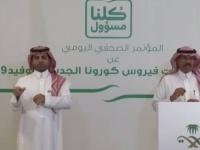 الصحة السعودية تعقد مؤتمرها اليومي بشأن مستجدات أزمة كورونا
