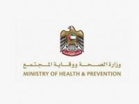 الصحة الإماراتية تطالب جميع المواطنين بارتداء الكمامات