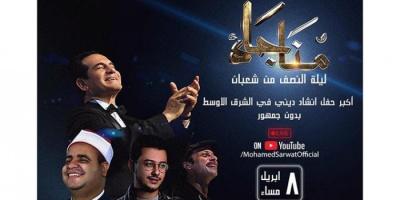 """الأربعاء.. محمد ثروت ووائل الفشني يحييان حفل إنشاد ديني على """"يوتيوب"""""""