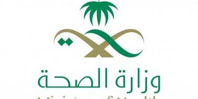 """""""الصحة السعودية"""" تُطالب بعدم الانسياق وراء الشائعات (تفاصيل)"""