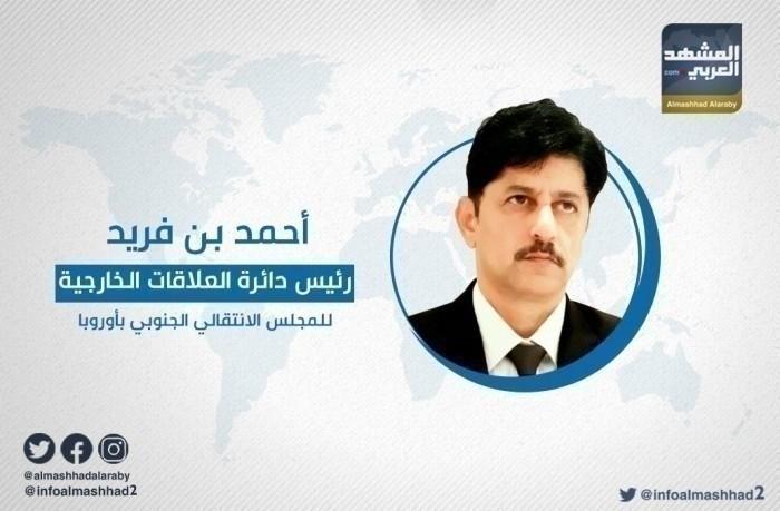 بن فريد يشيد بقرار المجلس الانتقالي الخاص بوقف بيع الأراضي