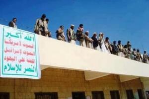 """الشرق الأوسط: تغيير أسماء المدارس """"حوثنة"""" للمجتمع"""