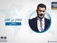 بن لغبر يكشف حجم التمويل القطري لمليشيا الإخوان في شقرة