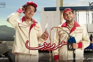 """علي ربيع ينشر بوستر مسلسله الجديد """"عمرو دياب"""""""