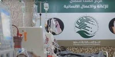 سلمان للإغاثة: تأمين احتياجات مراكز غسيل الكلى باليمن