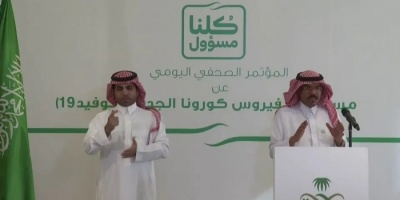 """انطلاق المؤتمر الصحفي اليومي لوزارة الصحة السعودية حول مستجدات """"كورونا"""""""