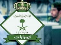"""الجوازات السعودية تبدأ تمديد """"هوية زائر"""" لليمنيين المقيمين"""