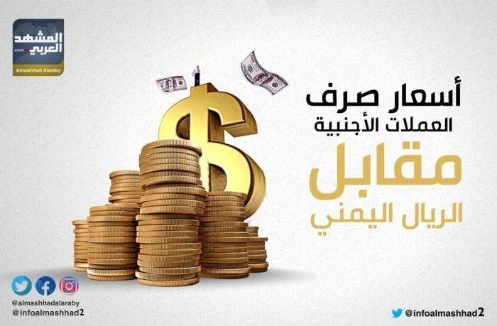 الريال يصعد أمام الدولار ويتراجع عربيا
