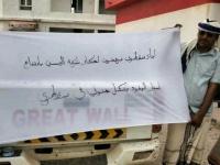 رفضا للممارسات الاحتكارية.. إغلاق محطة العيسي للمحروقات بسقطرى