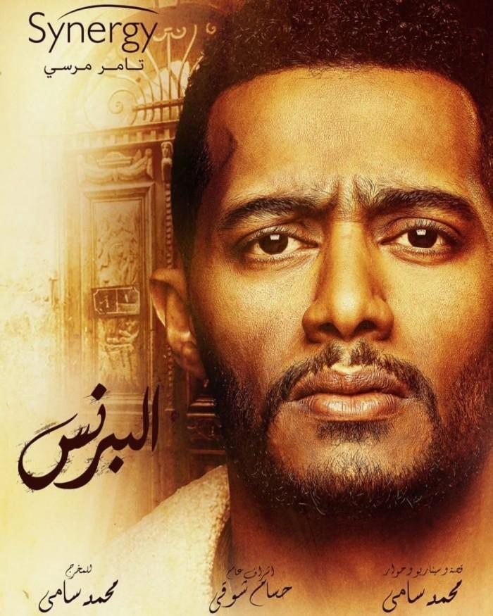 """محمد رمضان عن مسلسل """"البرنس"""" :ببشركم بعمل يليق بالجمهور الكبير"""