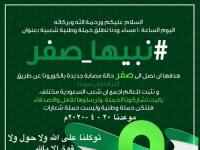 """""""نبيها صفر"""".. سعوديون يطلقون حملة عبر تويتر لمحاربة كورونا"""