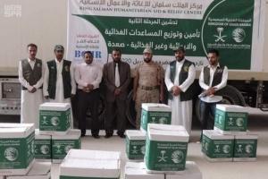 أغذية ومواد إيواء من السعودية لـ72 ألف نازح