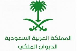 الديوان الملكي السعودي: وفاة والدة الأمير عبدالرحمن آل سعود