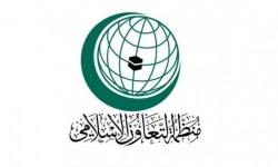 منظمة التعاون الإسلامي تُطالب بتشكيل جبهة دولية لمكافحة كورونا