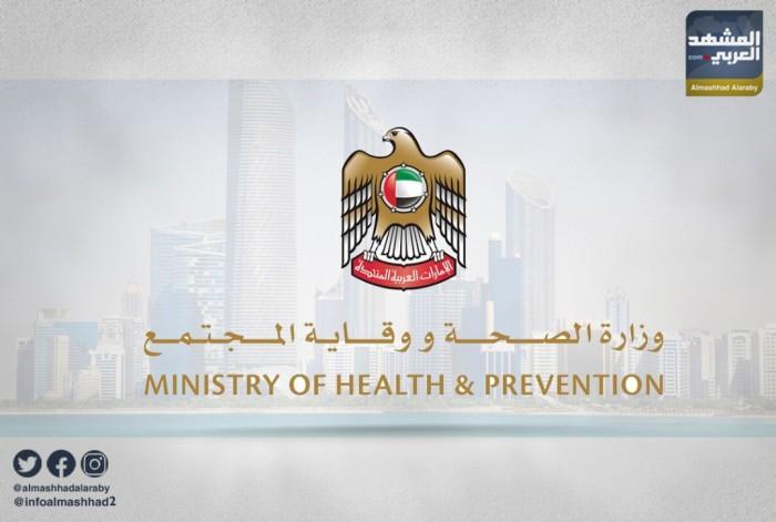 الصحة الإماراتية تسجل 536 إصابة جديدة بفيروس كورونا