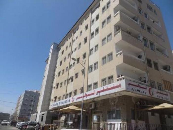 مستشفى الوالي بعدن يغلق أبوابه.. ويوضح السبب