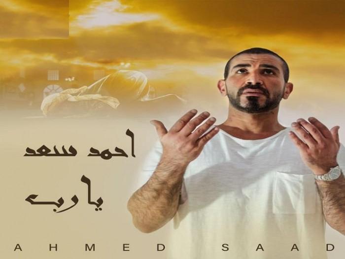 """بالفيديو.. أحمد سعد يطرح ألبومه الجديد """"يا رب"""""""