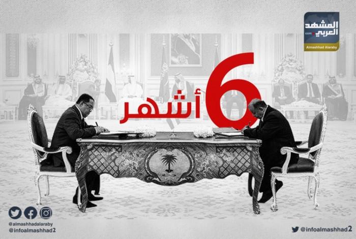 اتفاق الرياض و6 أشهر من مفخخات الشرعية