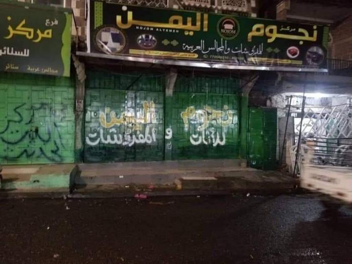 تواصل إغلاق محال إب احتجاجا على إتاوات الحوثي (صور)