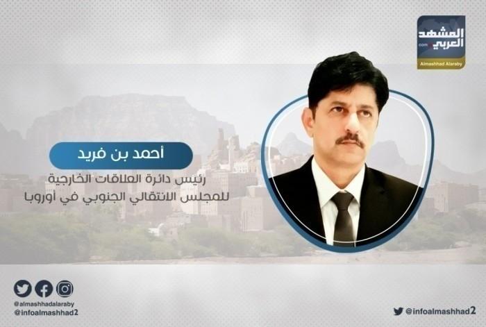 بن فريد: عناصر قطر وتركيا متغلغلة في مفاصل الشرعية