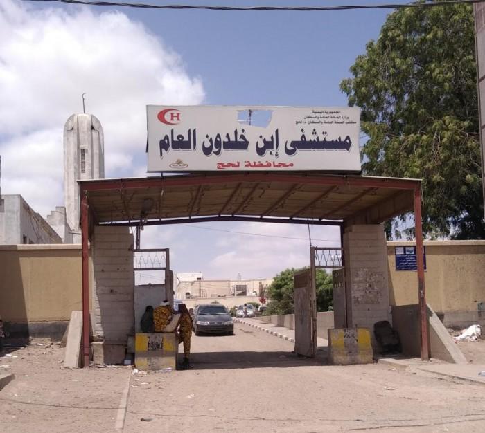 نقل 5 حالات اشتباه بكورونا للمحجر الصحي في لحج