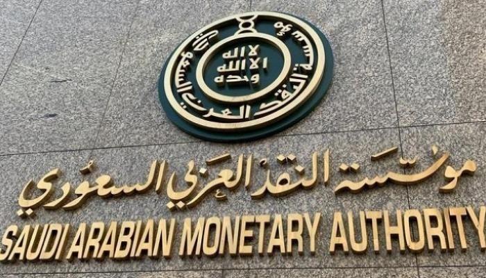 بيان للمركزي السعودي يؤكد استمرار ربط الريال بالدولار الأمريكي