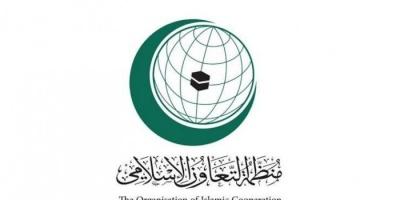 منظمة التعاون الإسلامي تؤكد بذل كافة طاقتها في مواجهة كورونا