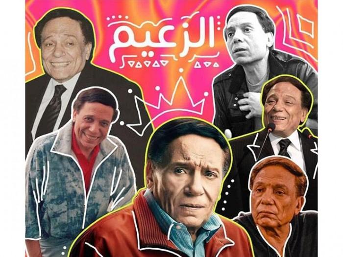 """""""زعيم الضحك والقلوب"""".. نتفليكس تهنئ النجم عادل إمام بعيد ميلاده"""